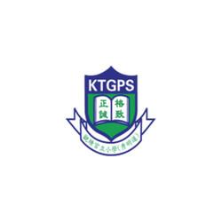 觀塘官立小學