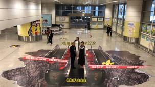 港鐵 3D 地畫