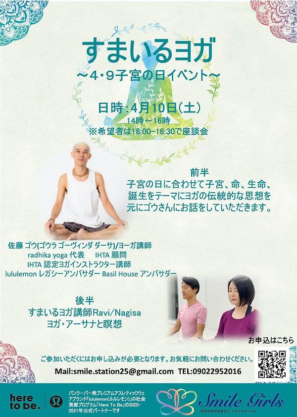 子宮の日ウェブ用.jpg