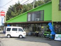 くまもとリサイクル市場第一空港店外観