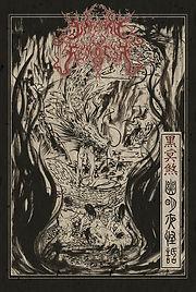 Inferno Requiem Artwork.jpg