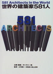581 Architects in the World - TOTO Shuppan
