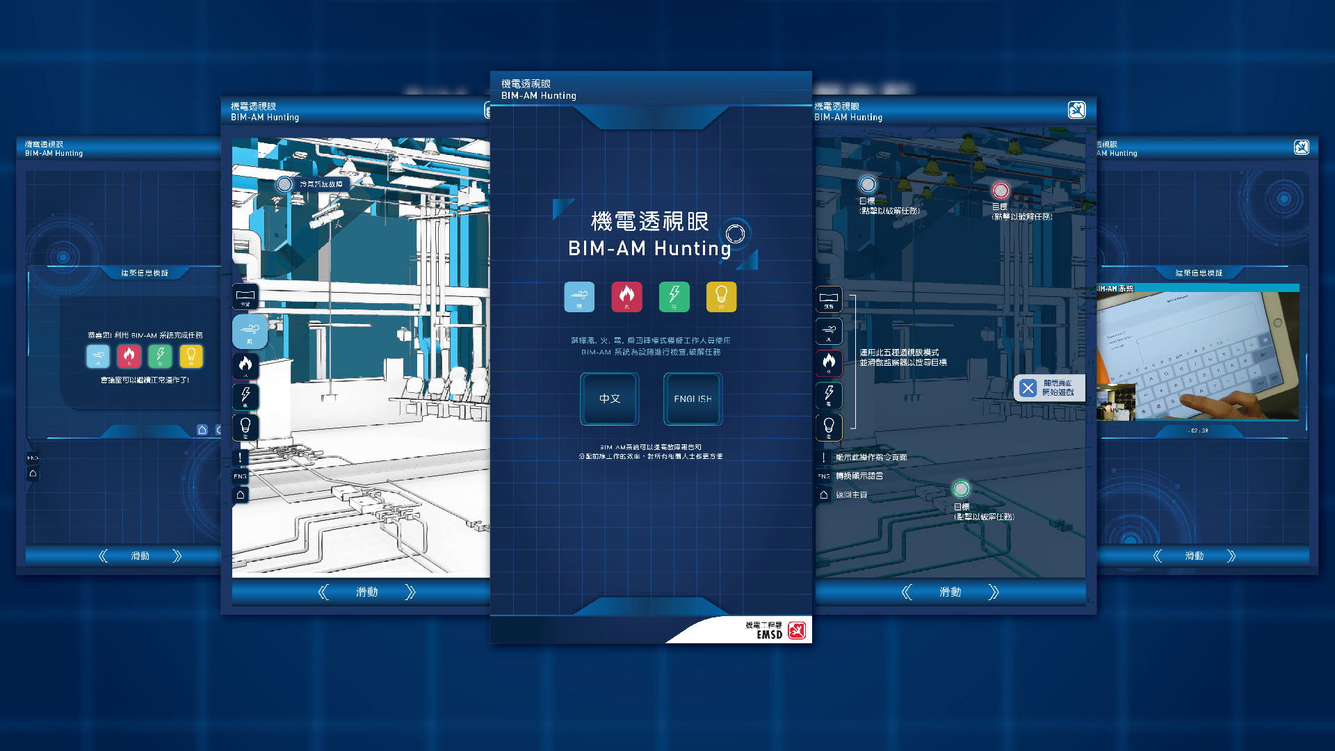 BIM system interactive demonstration