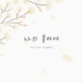 나의봄이여_COVER.jpg