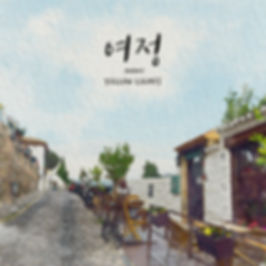 여정_COVER.jpg