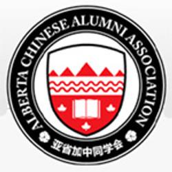 Alberta Chinese Alumni Association