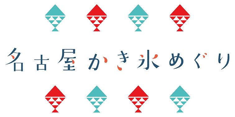kakigoori-0404.jpg