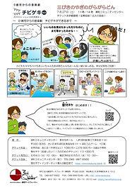 チラシ裏(がらどん).jpg