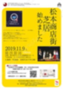 松本チラシ_page-0001.jpg