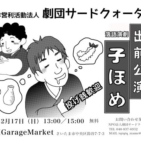 【時間決定!】路地裏GarageMarket公演