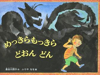 めっきら 絵本.jpg