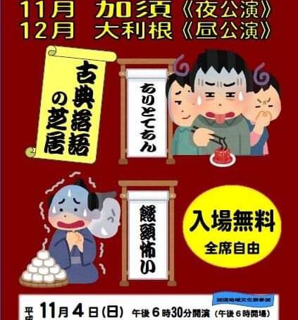 【客演情報】またまた劇団KAZO様 公演に出演します。