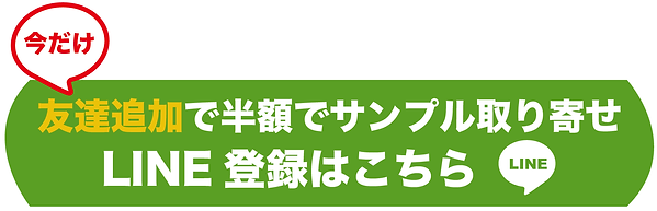 LINE登録ボタン.png