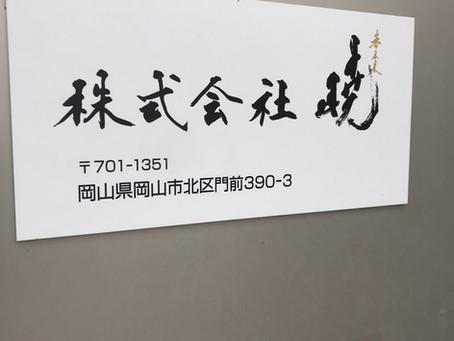 ジビエ × エイジングシート