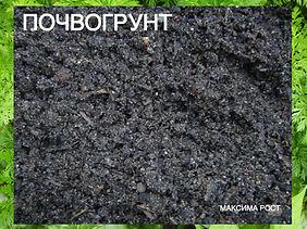 грунт для газона с доставкой по Дмитровскому району Московской области изготавливается под заказ