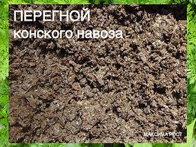 конский навоз с доставкой по Дмитровскому району Московской области