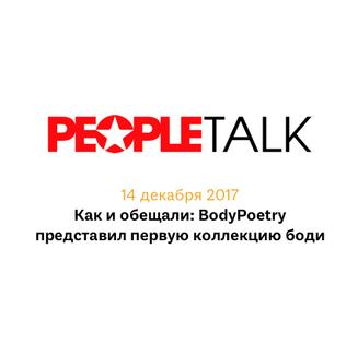 Портал PeopleTalk