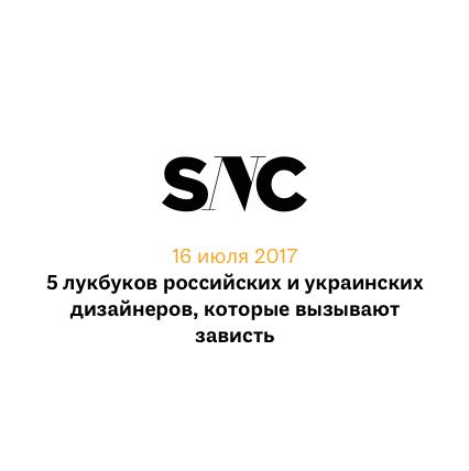 SNCmagazine.png