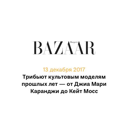 Harpers Bazaar Россия