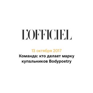 L'Officiel Russia