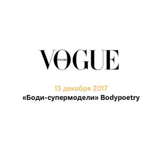 Vogue Россия
