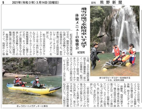 2021年3月14日熊野新聞