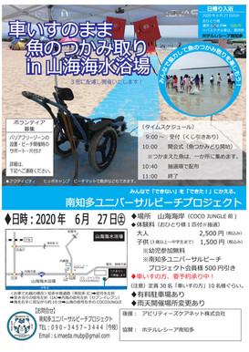 2020年7月~ユニバーサルビーチin山海海水浴場(魚つかみどりチラシ).jpg