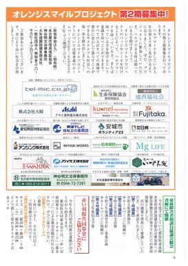 愛知県身体障害者福祉団体連合会2021年9月号