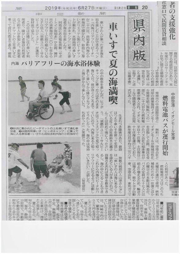 2019年6月27日中日新聞県内版