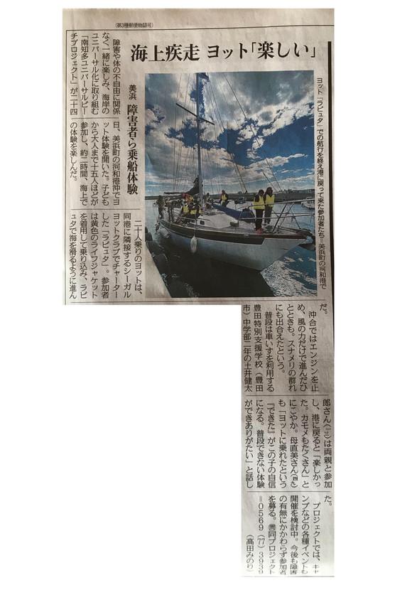 2020-10-25中日新聞知多版「ユニバーサルなヨット遊び」