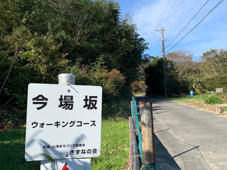 12/1今場坂ミステリーハイキングと牛小屋さんのお肉DEすき焼き