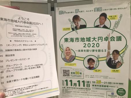 2020.11.11「東海市地域大円卓会議2020」に参加しました。