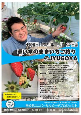 2021.02.27「車いすのままいちご狩り@JYUGOYA」.jpg
