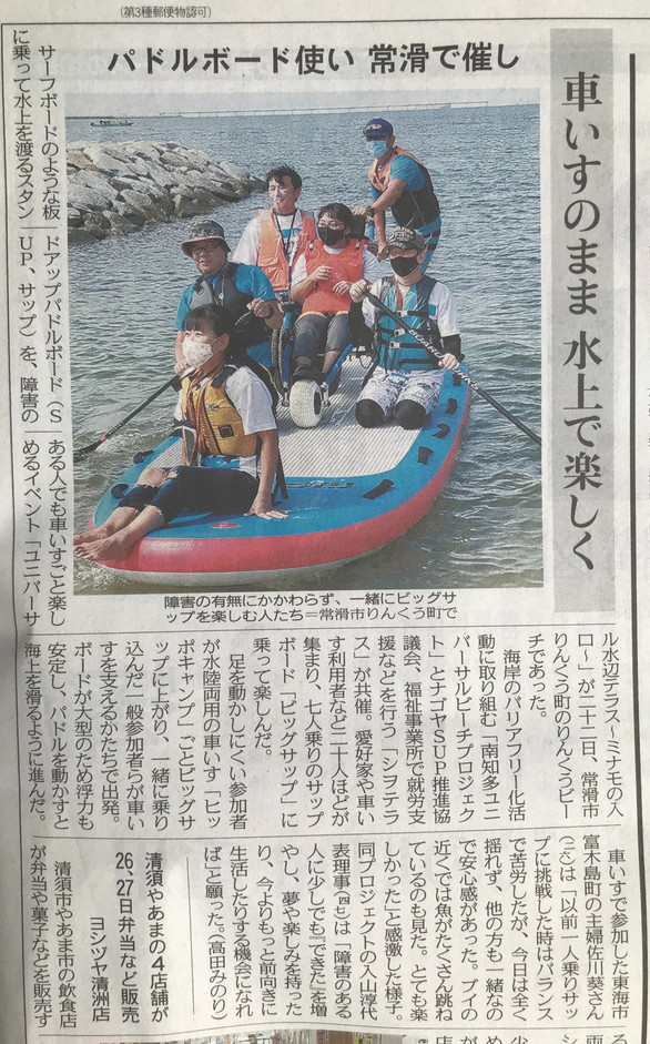 2020-09-23中日新聞知多尾張版「ユニバーサル水辺テラス~ミナモの入口~」