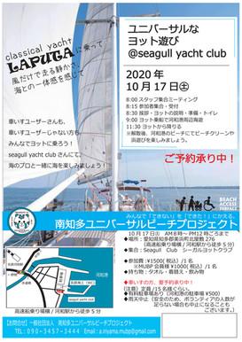2020年10月17日ユニバーサルなヨット体験@seagull yacht cl