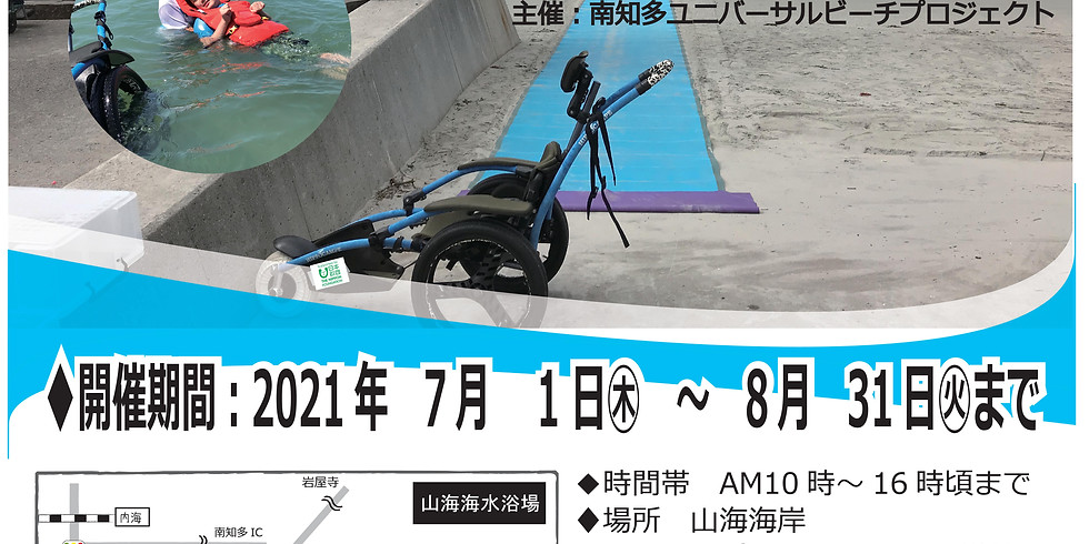 車いすのまま海水浴in山海海水浴場