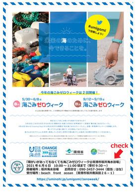 2021.06.06「障害があってもなくても海ごみゼロウイーク@坂井海水浴場」.