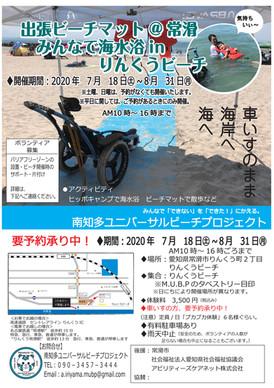 2020年7月~ユニバーサルビーチinりんくうビーチ(チラシ).jpg