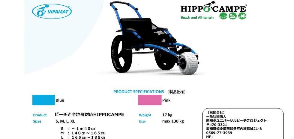 VIPAMAT社(HIPPOCAMPE)