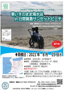 2021年0825ユニバーサルビーチin日間賀島サンセットビーチ(チラシ).jpg