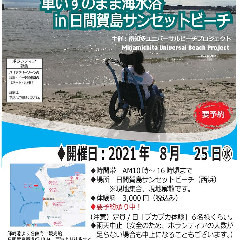 車いすのまま海水浴in日間賀島