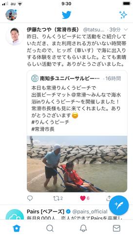 8月23日「伊藤たつや常滑市長、Twitter投稿」