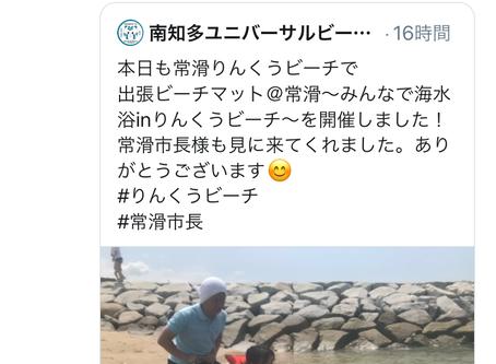 08月 23日(日)伊藤たつや(常滑市長)にTwitterで投稿していただけました。