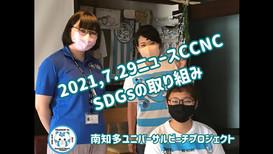 ニュースCCNC2021.07.29