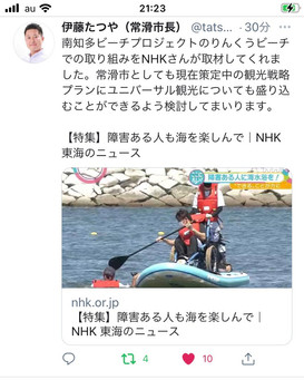 伊藤たつや(常滑市長)のTwitterで投稿されました。
