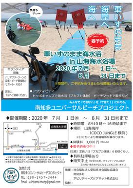 2020年7月~ユニバーサルビーチin山海海水浴場(チラシ).jpg