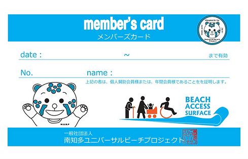 card_plastic_yoko%EF%BC%88%E4%BC%9A%E5%9