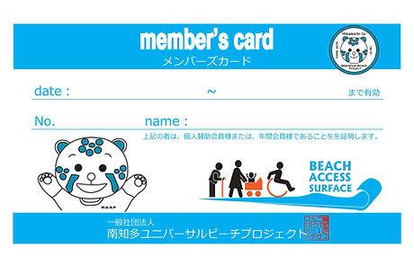 card_plastic_yoko(会員カード表).jpg