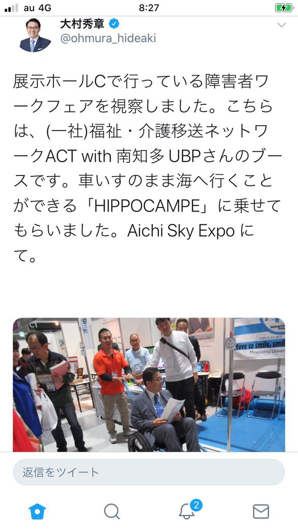 2019.11.16愛知県大村知事Twitter「障がい者ワークフェア」