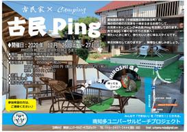 2020.12.26古民Ping.jpg